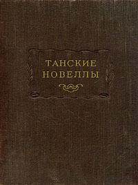 Танские новеллы
