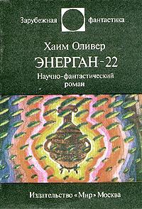 Энерган - 22
