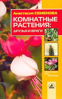 Комнатные растения. Друзья и враги