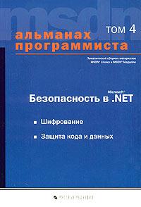 Альманах программиста. Том 4. Безопасность в Microsoft .NET