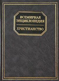 Всемирная энциклопедия. Христианство