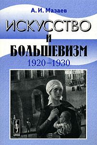 Искусство и большевизм. 1920-1930