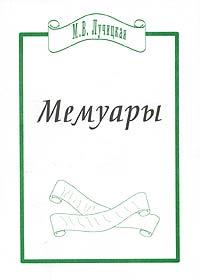 М. В. Лучицкая. Мемуары