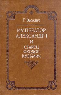 Император Александр I и старец Федор Кузьмич