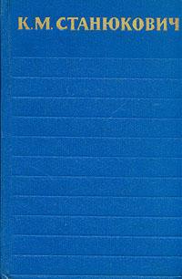 К. М. Станюкович. Собрание сочинений в 6 томах. Том 3