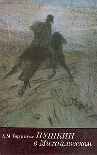 Пушкин в Михайловском. А. М. Гордин