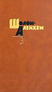 Шолом Алейхем. Собрание сочинений в шести томах. Том 3