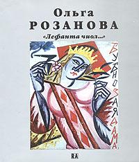 "Ольга Розанова. ""Лефанта чиол..."""