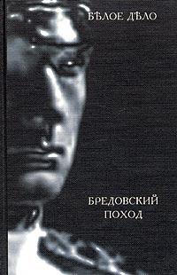 Белое дело. Избранные произведения в 16 книгах. Книга 10. Бредовский поход