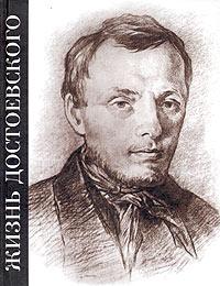 Жизнь Достоевского. Сквозь сумрак белых ночей