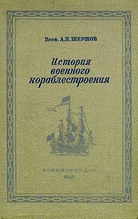 История военного кораблестроения с древнейших времен и до наших дней