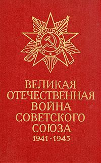 Великая Отечественная война Советского Союза 1941 -1945