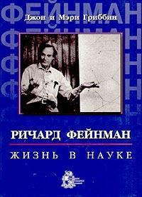 Ричард Фейнман: жизнь в науке
