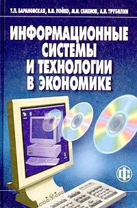 Информационные системы и технологии в экономике