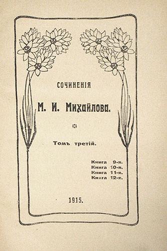 Сочинения М. И. Михайлова. В двенадцати книгах. В 3 томах