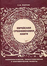 Еврейская средневековая книга. Кодикологические, палеографические и книговедческие аспекты