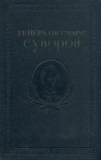 Генералиссимус Суворов. Сборник документов и материалов