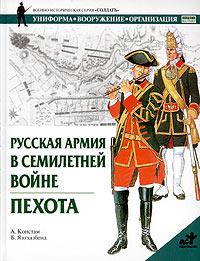 Русская армия в Семилетней войне. Пехота ( 5-17-022240-8, 5-271-08155-9, 1-85532-585-3 )