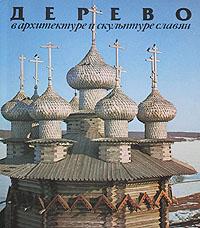 Дерево в архитектуре и скульптуре славян