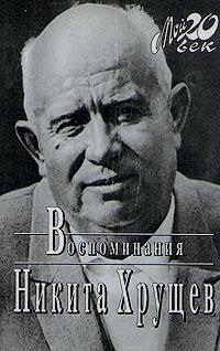 Никита Хрущев. Воспоминания