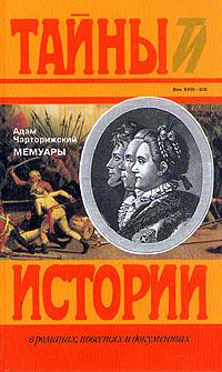 Адам Чарторижский. Мемуары