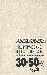Реабилитация. Политические процессы 30-50-х годов.