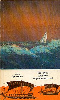 По пути древних мореплавателей. Дремджиев Асен