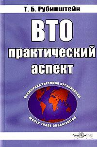 ВТО: практический аспект