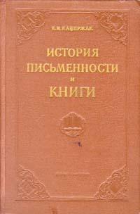 История письменности и книги