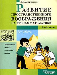 Развитие пространственного воображения на уроках математики. 1-4 классы12296407Математическое образование - один из важнейших факторов развития и формирования личности, которое во многом опирается на эмпирический опыт ребенка, приобретенный в дошкольный период и на этапе начального обучения. Необычные и интересные задания, предлагаемые в пособии, позволяют познакомить детей с основами геометрии, используя их жизненный опыт и развивая математическую интуицию, пространственное воображение, логическое мышление. Пособие адресовано учителям начальных классов общеобразовательных учреждений, гувернерам, родителям.