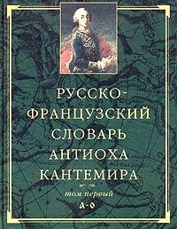Русско-французский словарь Антиоха Кантемира. В 2 томах. Том 1