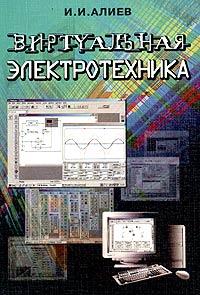 И. И. Алиев Виртуальная электротехника. Компьютерные технологии в электротехнике и электронике  электротехника и электроника учебное пособие
