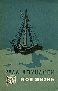 Руал Амундсен. Моя жизнь