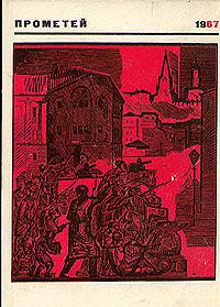 Прометей. Историко-биографический альманах серии
