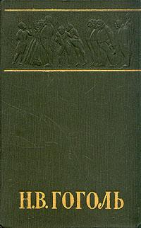 Н. В. Гоголь. Собрание сочинений в шести томах. Том 4