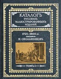 Каталог русских иллюстрированных изданий. 1725-1860 гг. В двух томах. Том 1
