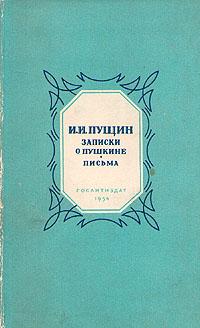 И. И. Пущин. Записки о Пушкине. Письма