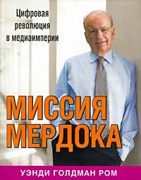 Миссия Мердока
