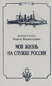 Моя жизнь на службе России