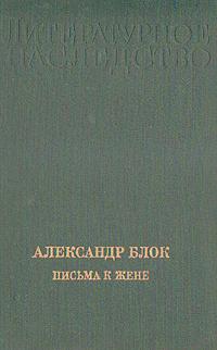 Александр Блок. Письма к жене