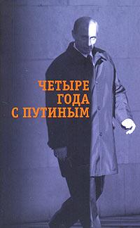 Четыре года с Путиным