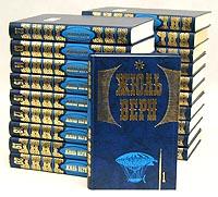 Жюль Верн. Собрание сочинений в 20 томах (комплект)