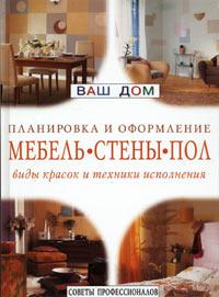 Мебель, стены, пол: виды красок и техника исполнения. Планировка и оформление. Советы профессионалов
