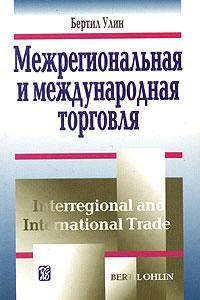 Межрегиональная и международная торговля