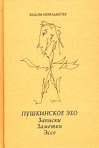 Пушкинское эхо. Записки. Заметки. Эссе