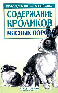 Содержание кроликов мясных пород ( 5-17-016970-1, 966-696-060-5, 5-17-016970-2, 978-5-17-059951-6 )
