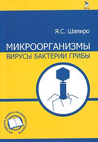 Микроорганизмы. Вирусы, бактерии, грибы. Учебное пособие