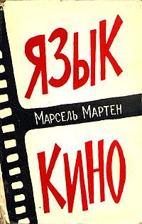 Язык кино