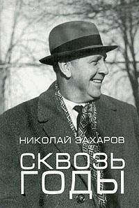 Николай Захаров Сквозь годы николай копылов ради женщин