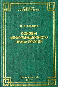 Основы информационного права России